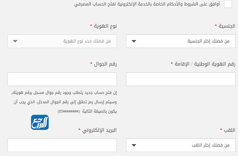 فتح حساب الراجحي للمقيمين من خلال الموقع الالكتروني