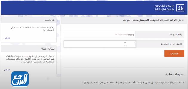 طريقة تحديث بيانات الهوية بنك الراجحي