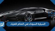 السيارة السوداء في المنام للعزباء لابن سيرين وابن شاهين والنابلسي والإمام الصادق
