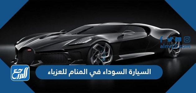 السيارة السوداء في المنام للعزباء