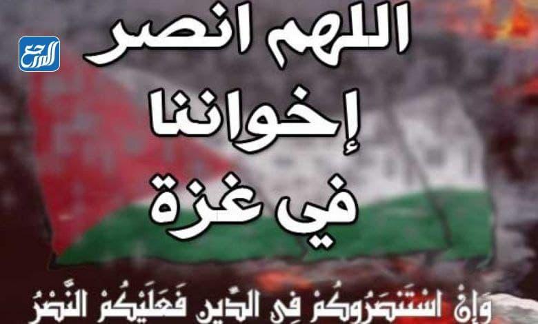 دعاء لأهل فلسطين