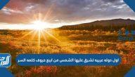 اول دوله عربيه تشرق عليها الشمس من اربع حروف كلمه السر