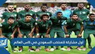 اول مشاركة للمنتخب السعودي في كاس العالم