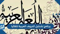 برنامج تشكيل الحروف العربية تلقائيا بدقة وسهولة