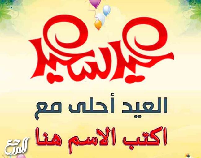 بطاقات تهنئة عيد الفطر بالاسم