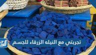 تجربتي مع النيلة الزرقاء للجسم كنز لجسمك وشعرك وبشرتك بأكملها