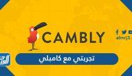تجربتي مع كامبلي وكيفية الاستفادة القصوى من الموقع للكبار والأطفال