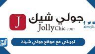 تجربتي مع موقع جولي شيك jollychic