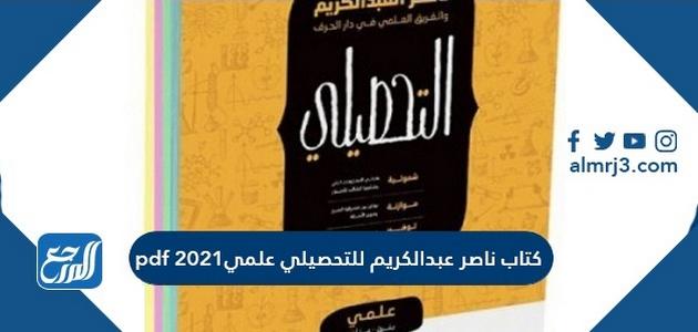 تحميل كتاب ناصر عبدالكريم للتحصيلي علمي pdf 2021