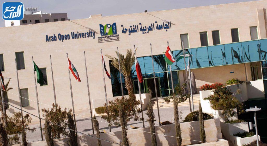 فروع الجامعة العربية المفتوحة