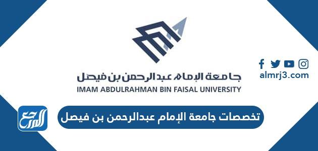 تخصصات جامعة الإمام عبدالرحمن بن فيصل