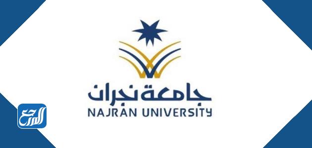تخصصات جامعة نجران للبنات