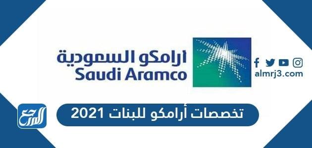 تخصصات شركة أرامكو للبنات 2021