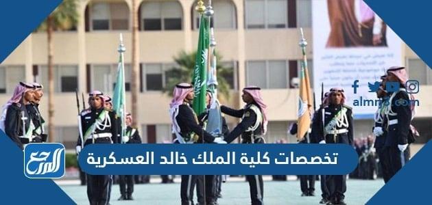 تخصصات كلية الملك خالد العسكرية 1442