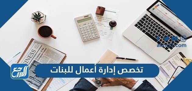 تخصص إدارة أعمال للبنات وأهم المميزات ومجالات العمل لخريجات إدارة الاعمال