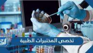 ما هو تخصص المختبرات الطبية