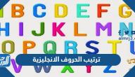 ترتيب الحروف الانجليزية كبتل وسمول وطريقة حفظ حروف اللغة الانجليزية