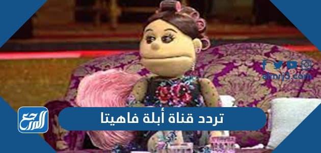 تردد قناة أبلة فاهيتا