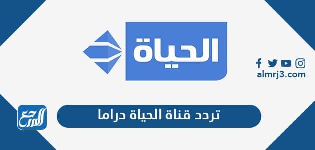 تردد قناة الحياة دراما