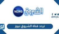 تردد قناة الشروق نيوز الجديد 2021 Eshorouk News على نايل سات