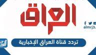 تردد قناة العراقية الإخبارية الجديد 2021 IraqiaNews على النايل سات