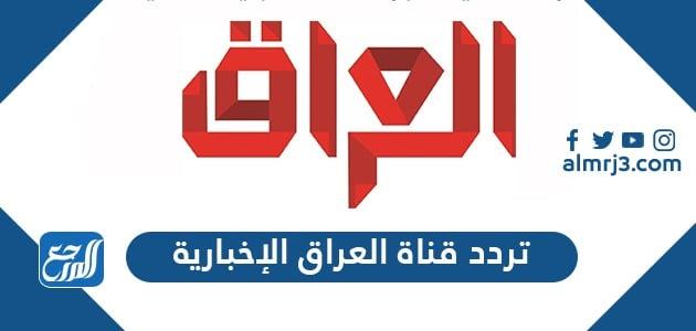 تردد قناة العراقية الإخبارية