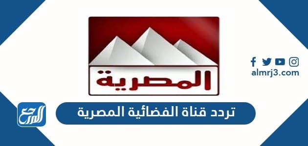 تردد قناة الفضائية المصرية