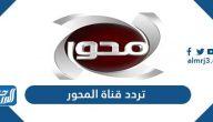 تردد قناة المحور الجديد 2021 Al Mehwar TV على نايل سات