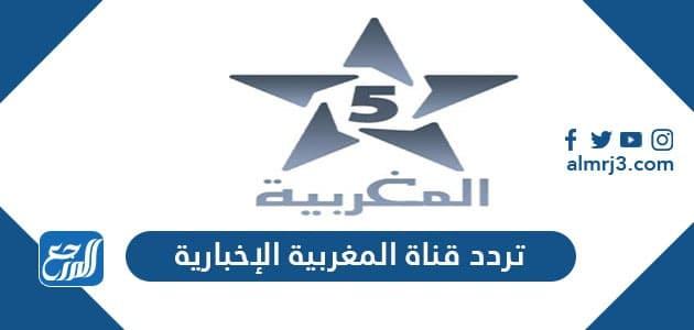 تردد قناة المغربية الإخبارية