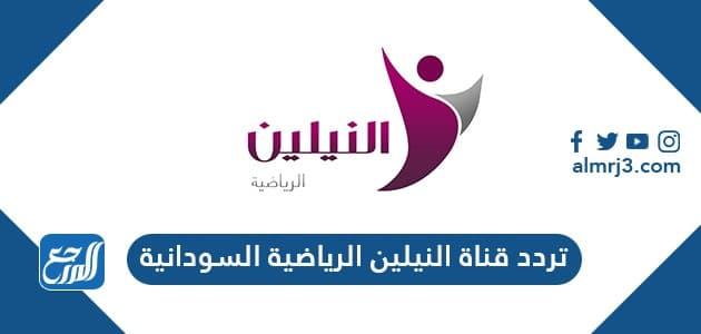 تردد قناة النيلين الرياضية السودانية