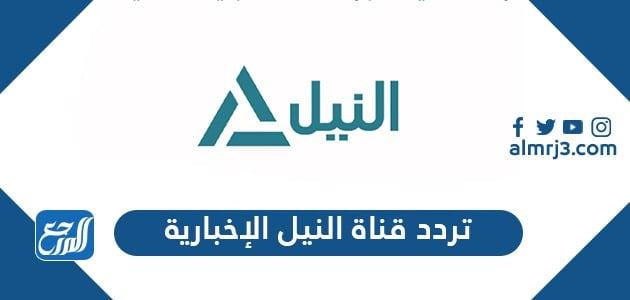تردد قناة النيل الإخبارية