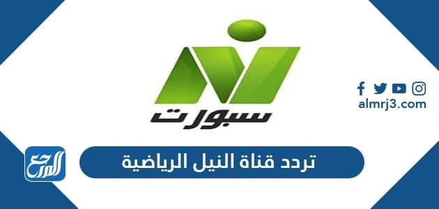 تردد قناة النيل الرياضية