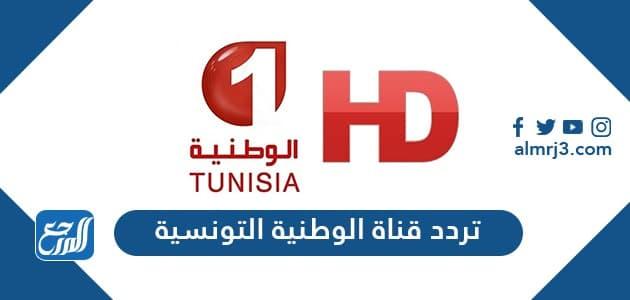 تردد قناة الوطنية التونسية