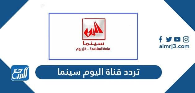 تردد قناة اليوم سيما