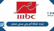 تردد قناة ام بي سي مصر الجديد 2021 MBC Masr على النايل سات وعرب سات
