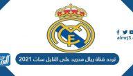تردد قناة ريال مدريد الجديد على النايل سات 2021 Real madrid TV