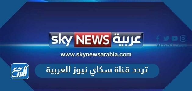 تردد قناة سكاي نيوز العربية