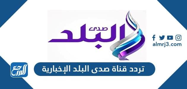 تردد قناة صدى البلد الإخبارية