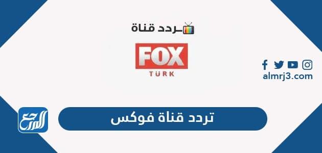 تردد قناة فوكس