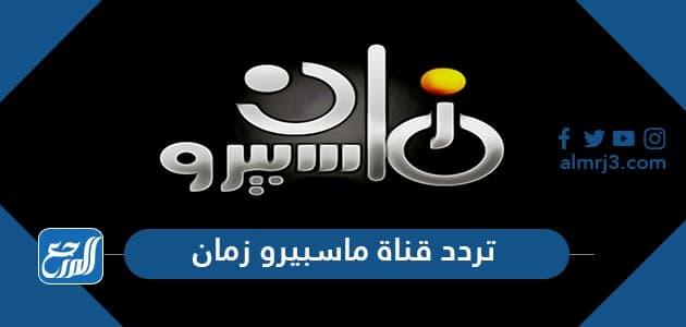 تردد قناة ماسبيرو زمان