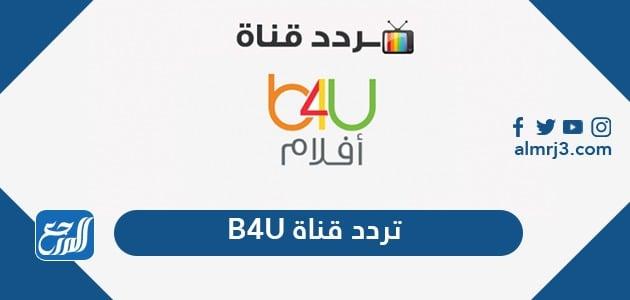 تردد قناة B4u