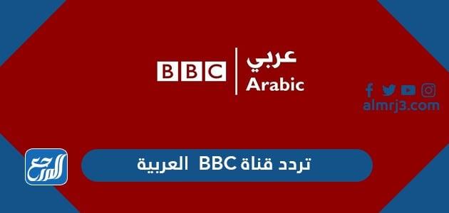 تردد قناة BBC