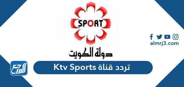 تردد قناة Ktv Sports