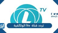 تردد قناة LTV الوثائقية الجديد 2021 على القمر الصناعي نايل سات