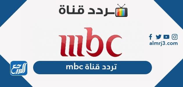 تردد قناة mbc 1