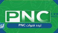 تردد قنوات PNC الجديد 2021 على القمر الصناعي نايل سات