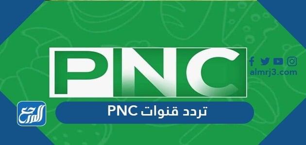 تردد قنوات PNC