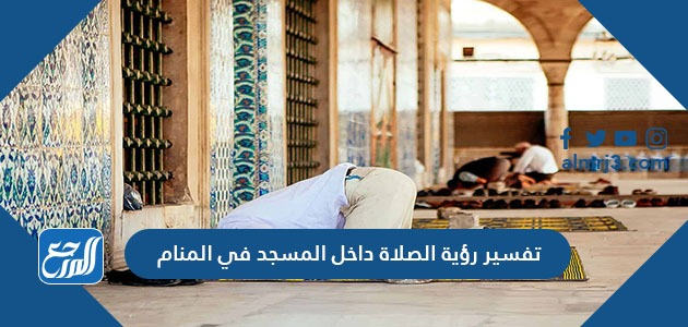 تفسير رؤية الصلاة داخل المسجد في المنام