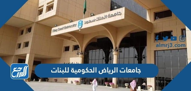 جامعات الرياض الحكومية للبنات