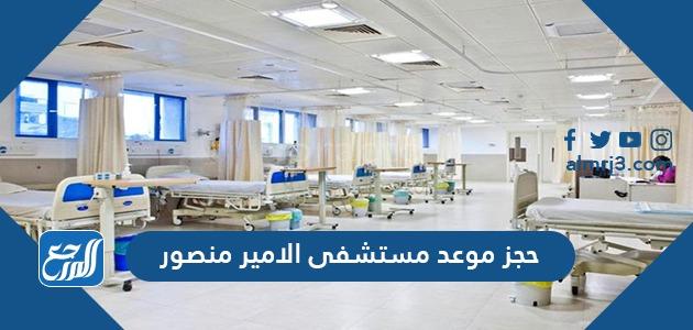 حجز موعد مستشفى الامير منصور